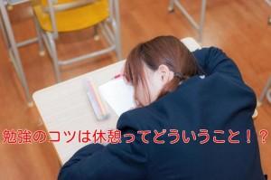 勉強のコツは休憩にあった!知らないと損する時間を区切るメリットとデメリット