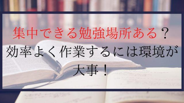 勉強場所 おすすめ