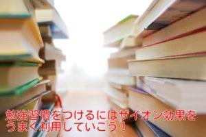 ザイオン効果で勉強習慣を楽につけよう!勉強嫌いが当たり前に勉強をするようになる方法