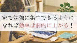 家で勉強するメリット